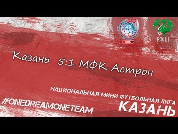 Кубок НМФЛ 2018. 5x5. Казань 5-1 МФК Астрон