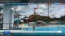 Новости на Россия 24 • На Кубе под российским прыгуном сломалась вышка. Видео