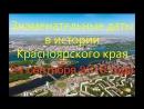 24 сентября 2018 года. Знаменательные даты в истории Красноярского края.