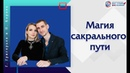 Путь Души через энергии Таро Григорий Григорьев и Наталия Король всегранивселенной