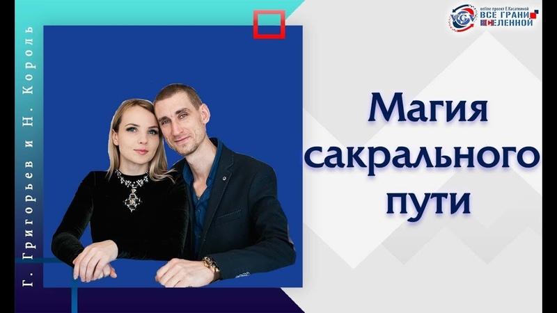 Путь Души через энергии Таро / Григорий Григорьев и Наталия Король всегранивселенной