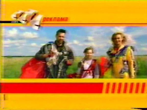 Рекламный блок (СТС, 12.09.2005) (2)