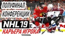 Прохождение NHL 19 карьера игрока 34