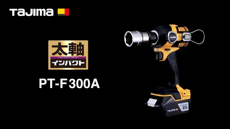 【TAJIMA】太軸インパクトPT 300A