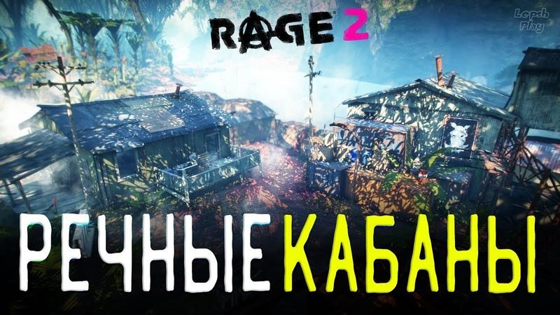 Rage 2 Прохождение 38. Бандитское логово Бурная Река и Утраченные Возможности (контейнеры)