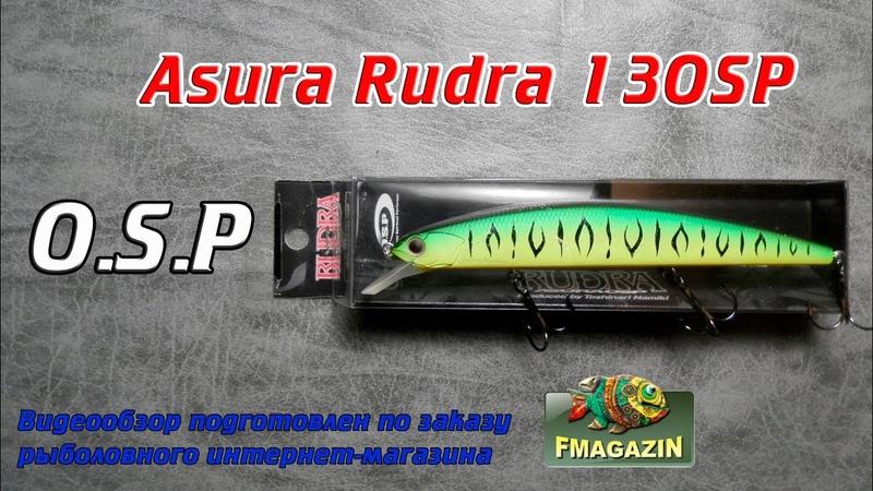 Видеообзор легендарного убийцы хищника O.S.P Asura Rudra 130SP по заказу Fmagazin