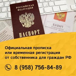 О сургут временная регистрация регистрация граждан метр
