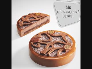 Мк по шоколадному декору. Интересный и простой вариант