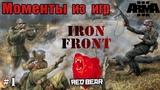 Франкенштейн и встречный бой десанта. Нарезка из доп.миссий. Iron Front Red Bear Arma 3