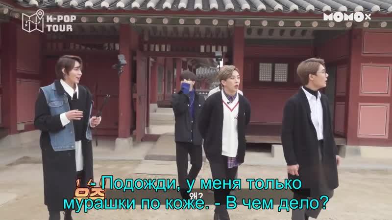 [K-pop tour] ер 3 рус авто саб