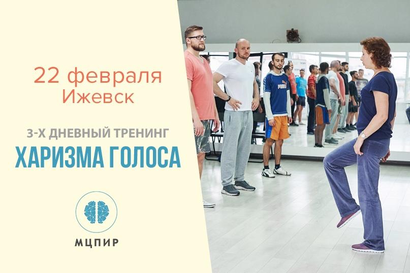 Афиша Ижевск Тренинг Харизма голоса / МЦПИР Ижевск