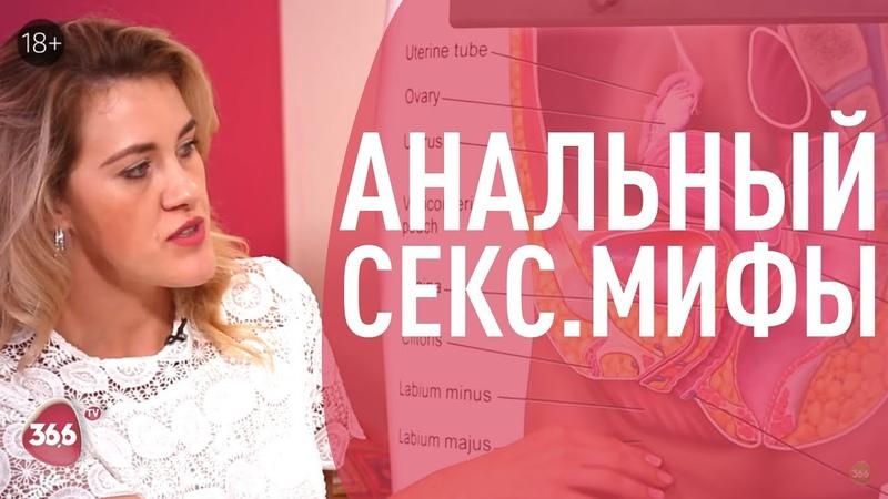 Анальный Секс чтобы всем в Удовольствие Юлия Гайворонская