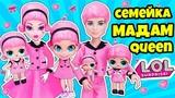 СЕМЕЙКА Мадам Квин Куклы ЛОЛ Сюрприз! Мультик LOL Families Surprise Dolls Распаковка Poopsie Слайм