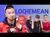 Узнать за 10 секунд | LOQIEMEAN угадывает треки Boulevard Depo, Lil Pump, Oxxxymiron и еще 17 хитов