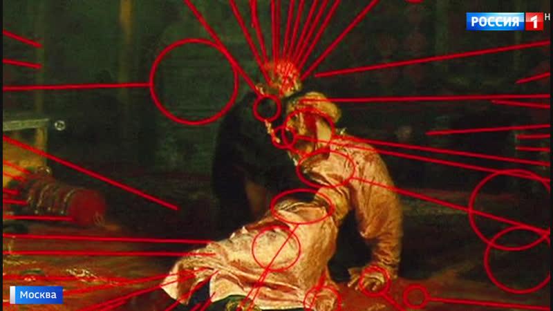 Реставрация знаменитой картины Репина Иван Грозный и его сын Иван