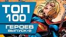 Топ 100 героев комиксов. Выпуск 2