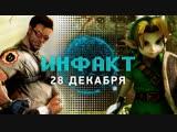 StopGame.Ru Beyond Skyrim, тесты Denuvo, фанатский ремейк Zelda Ocarina of Time, Serious Sam Collection