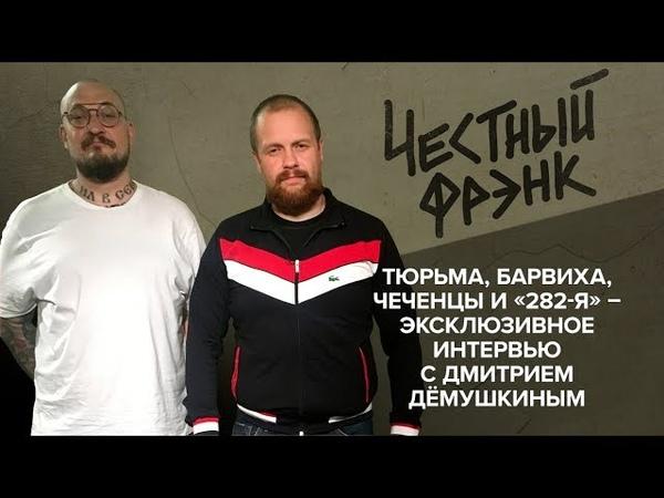 Тюрьма Барвиха чеченцы и 282 я эксклюзивное интервью с Дмитрием Дёмушкиным