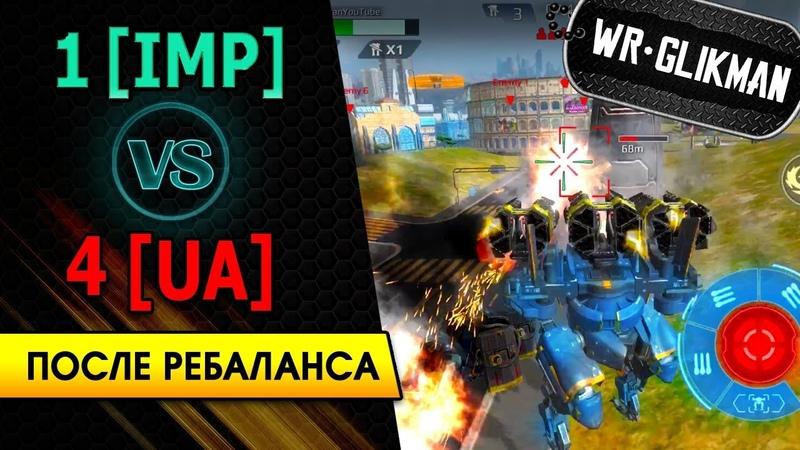 War Robots. 1 IMP VS 4 UA. Было Волнительно.