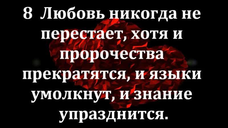 ПЕРВОЕ ПОСЛАНИЕ К КОРИНФЯНАМ АПОСТОЛА ПАВЛА ГЛАВА 13