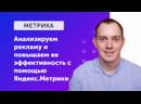 ELama: Анализируем рекламу и повышаем ее эффективность с помощью Яндекс.Метрики от 16.07.2019