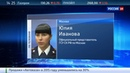Новости на Россия 24 В столичном комплексе Алые паруса женщина упала в шахту лифта