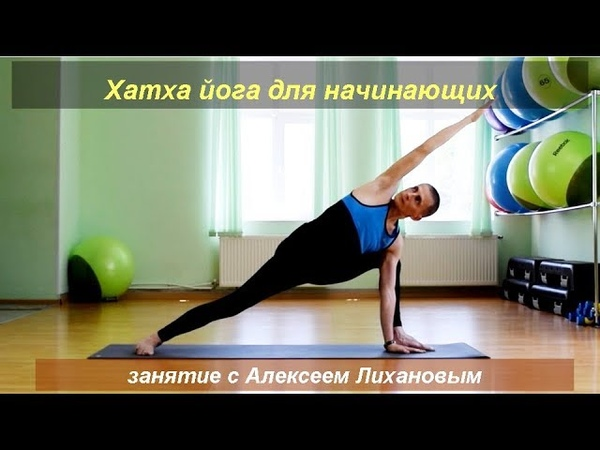 Хатха йога с Алексеем Лихановым. Комплекс для начинающих (июнь 2017)