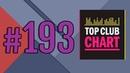 Top Club Chart 193 от 08 12 2018 главный клубный чарт страны