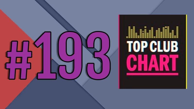 Top Club Chart 193 от 08.12.2018 - главный клубный чарт страны!