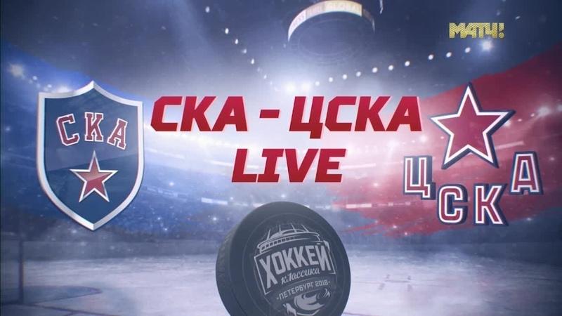 СКА - ЦСКА. Live. Специальный репортаж