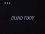 Слепая ярость (РТР, 9 августа 2001 г.)