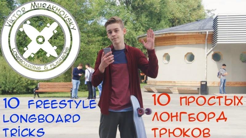 10 простых ТРЮКОВ на ЛОНГБОРДЕ