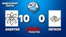 Энергия - Легион 10:0, чемпионат РФЛ-Самара-2018/19
