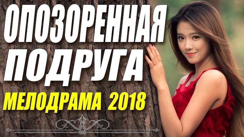 Премьера 2018 взорвала зал! ^^ ОПОЗОРЕННАЯ ПОДРУГА ^^ Русские мелодрамы 2018 новинки HD