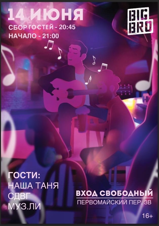 Афиша Ярославль Музыкальная вечеринка Big Bro!
