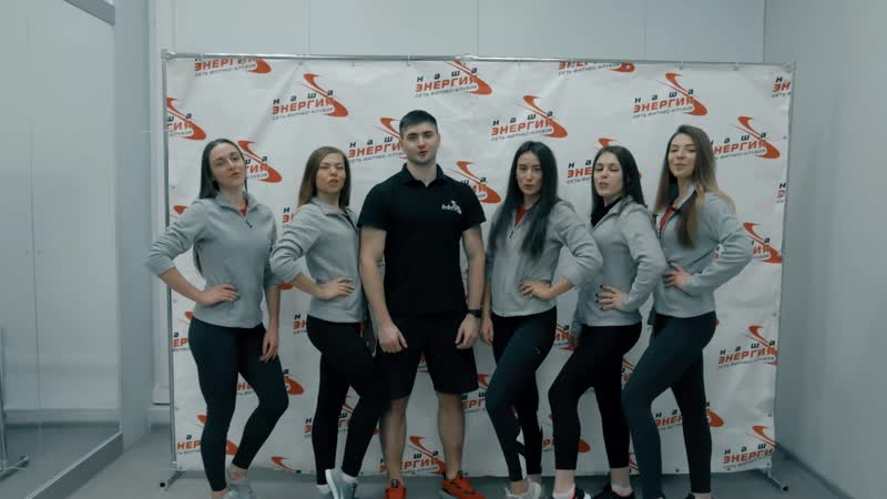 Проект Худеем вместе-7 сезон, фитнес-клуб Наша энергия Silverг.Дзержинск