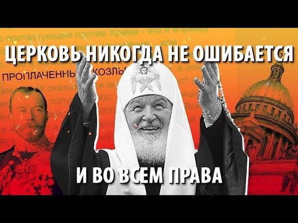 Патриарх Кирилл - Церковь никогда не ошибается и во всем права