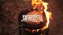 훈제 삼겹살 / 롯지팬 / 캠핑요리 / 솔로캠핑 / Camping,Cooking / Smoked Pork BBQ / 캠핑한끼