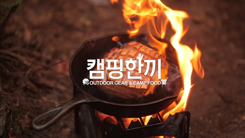 훈제 삼겹살 롯지팬 캠핑요리 솔로캠핑 Camping,Cooking Smoked Pork BBQ 캠핑한끼