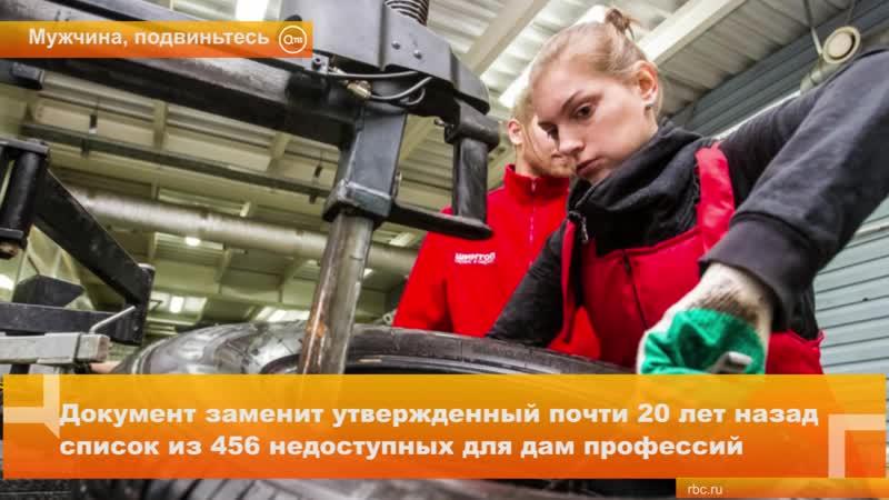 С 2021 года россиянки смогут освоить совсем неженские профессии