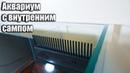 Аквариум со встроенным сампом своими руками. Пошаговая инструкция