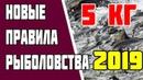 Новые Правила Рыболовства. Закон о рыбалке 2019. Норма Вылова - 5 кг
