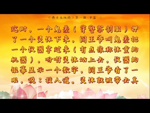 新【有声字幕】《佛子天地游记》 第一册 下篇 二、游地府,观灵体称重2