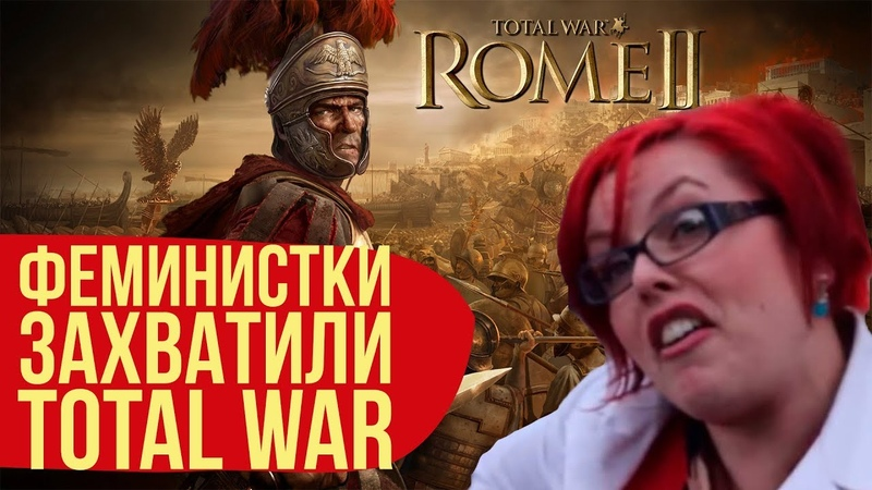 Microsoft анонсировала собственную Е3, женщины сломали Total War и почему закрылась Telltale