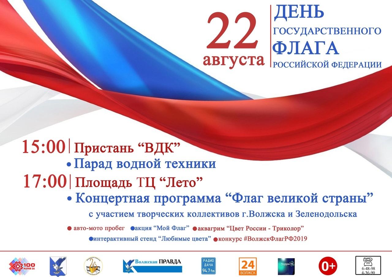 Сегодня в Волжске состоится празднование Дня государственного флага