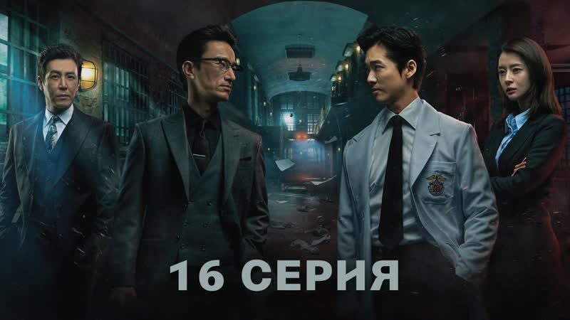 「FSG 404」Тюремный доктор – 16 (31-32) из 16 (32)
