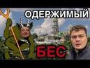 Семченко. Почему Порошенко испугался приехать в Лавру к митрополиту Онуфрию
