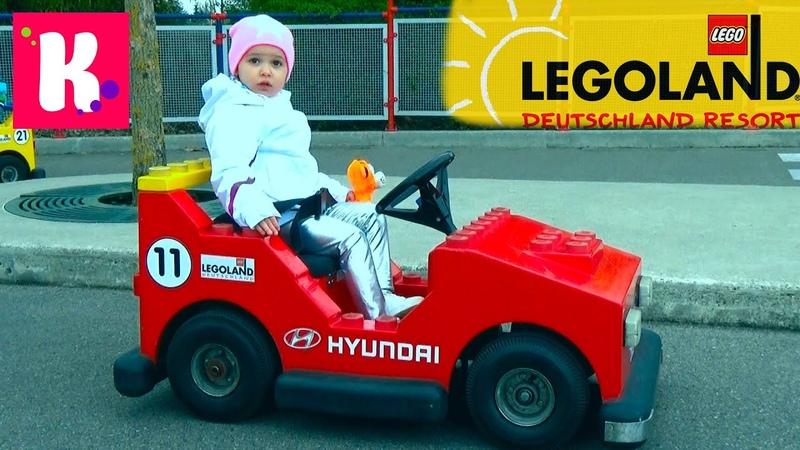 Германия 17 Леголенд парк аттракционов/ Катя выиграла игрушку кошечку/ Legoland Germany