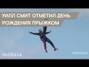 Уилл Смит отметил 50-летие прыжком в Гранд-Каньоне