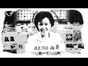ДЕЛО №8 Дайан Кинг идеальное убийство